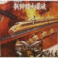 HACHIROU AOYAMA - SUPER EXPRESS 109