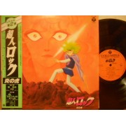 TALIZMAN - KENJI MISHIRO & NOBUO HOTCHI - LOCKE THE SUPERMAN