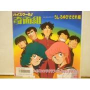 USHIROYUBI SASAREGUMI - HIGH SCHOOL KIMENGUMI