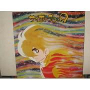 CYBORG 009 - LP JAPAN